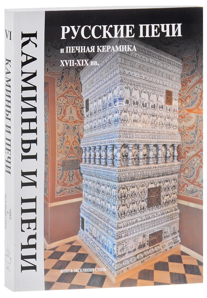 Русские печи и печная керамика XVII-XIX веков