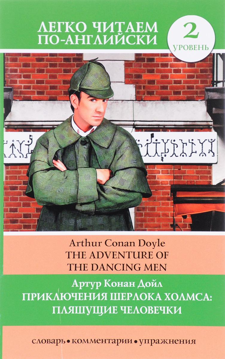 Приключения Шерлока Холмса. Пляшущие человечки/The Adventure of the Dancing Men