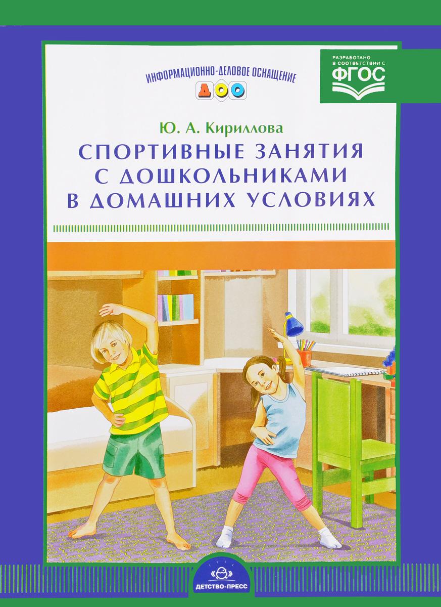Спортивные занятия с дошкольниками в домашних условиях (набор из 16 карточек)
