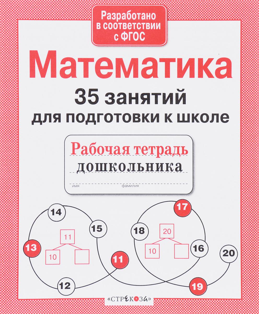 Математика. 35 занятий для подготовки к школе