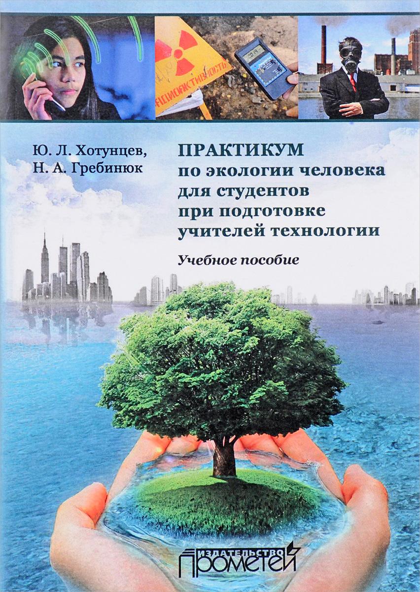 Практикум по экологии человека для студентов при подготовке учителей технологии. Учебное пособие