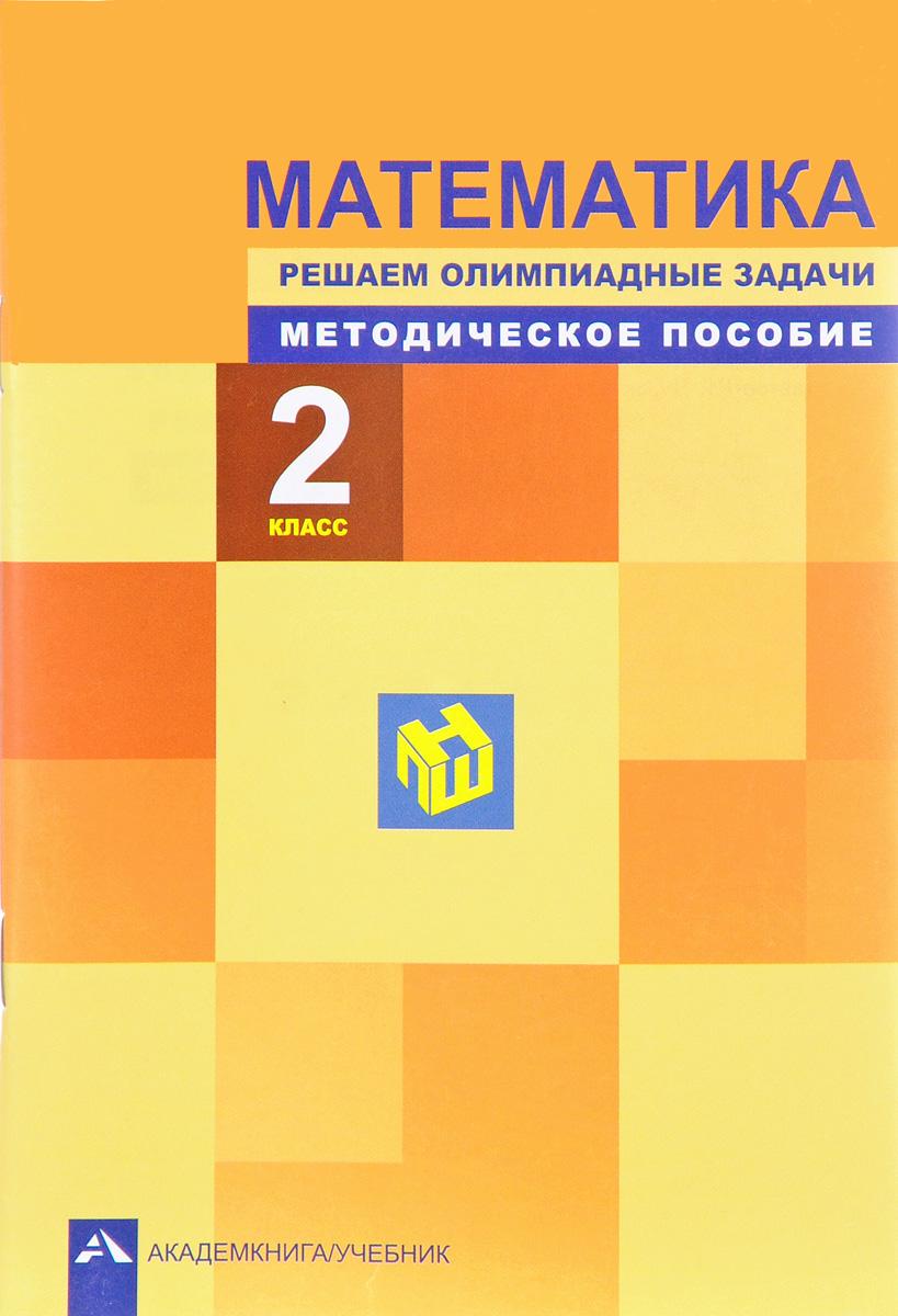 Математика. 2 класс. Решаем олимпиадные задачи. Методическое пособие