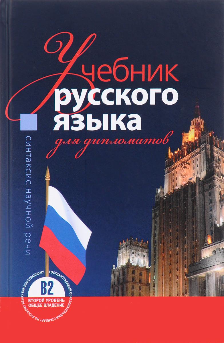 Учебник русского языка для дипломатов. Синтаксис научной речи