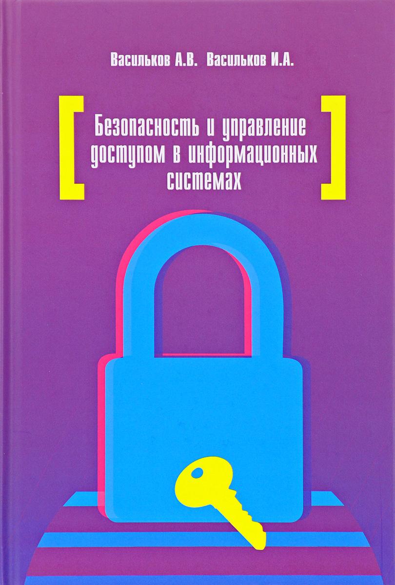 Безопасность и управление доступом в информационных системах. Учебное пособие