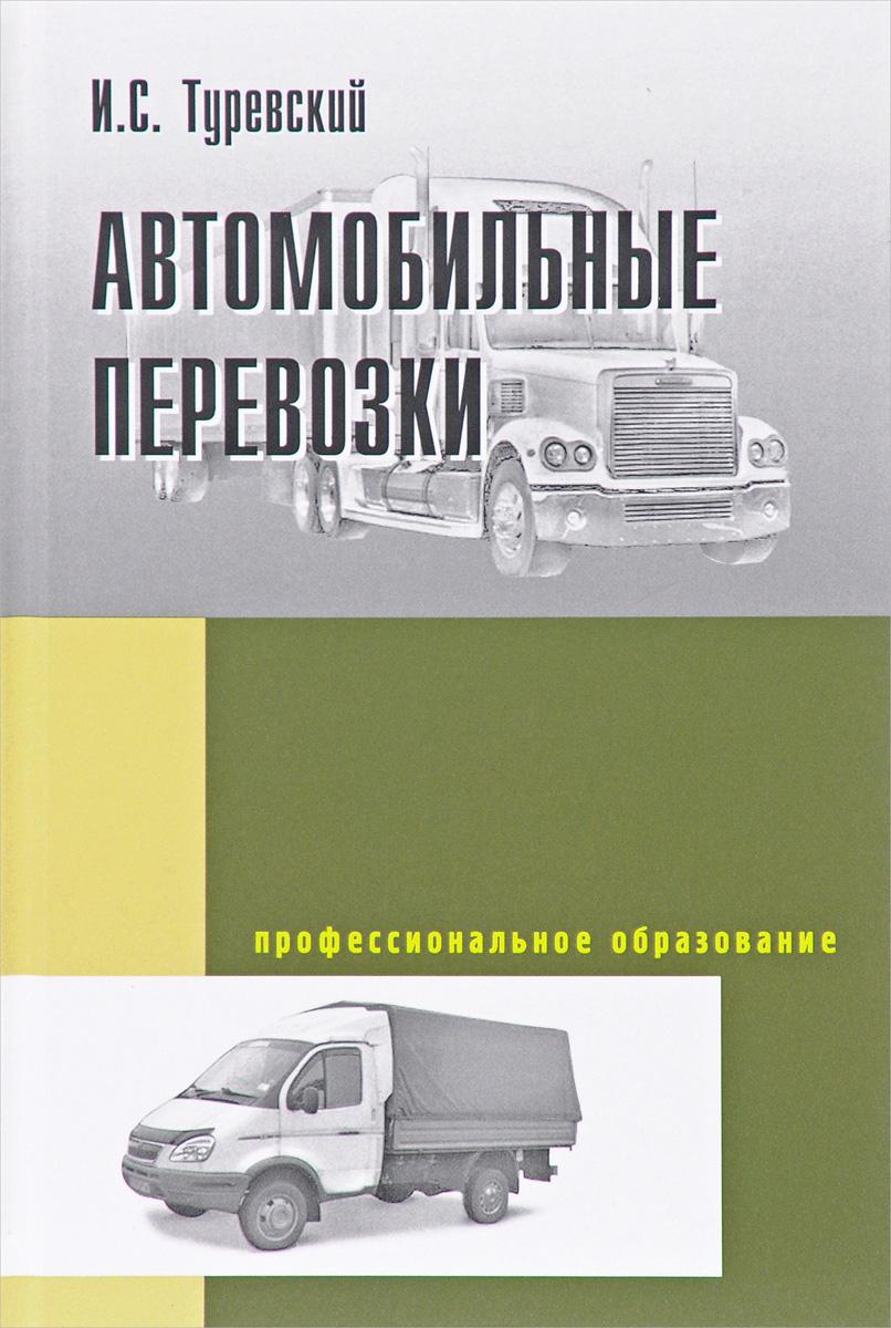 Автомобильные перевозки. Учебное пособие