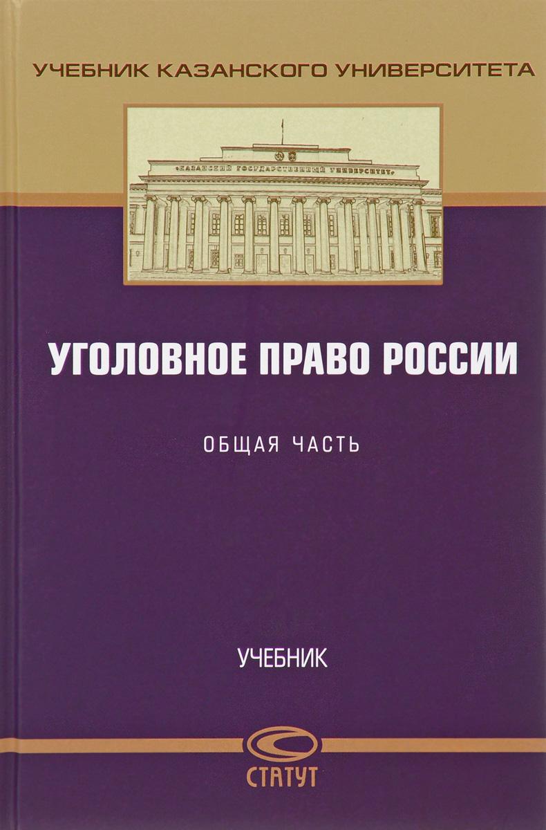 Уголовное право России. Общая часть. Учебник