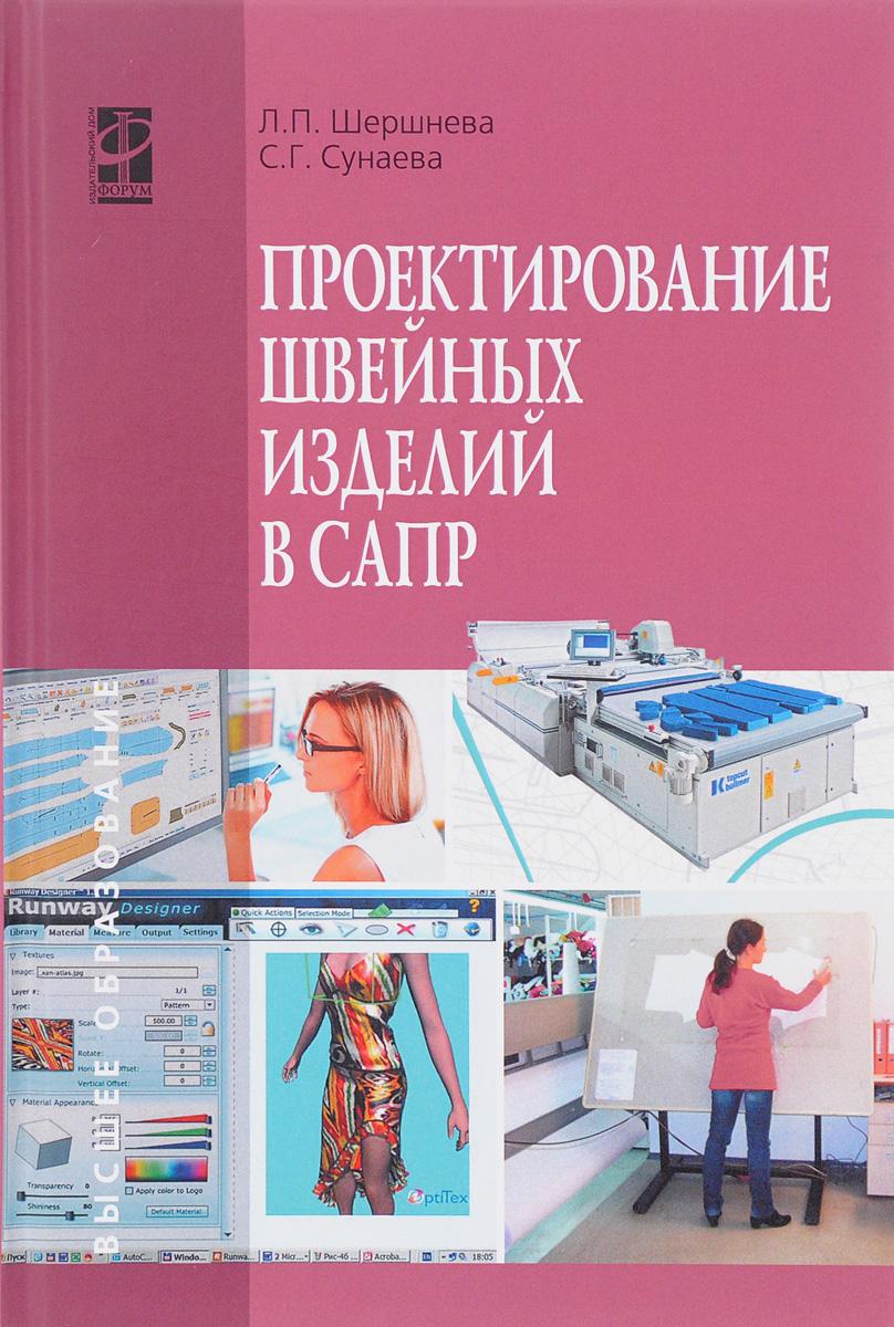 Проектирование швейных изделий в САПР. Учебное пособие