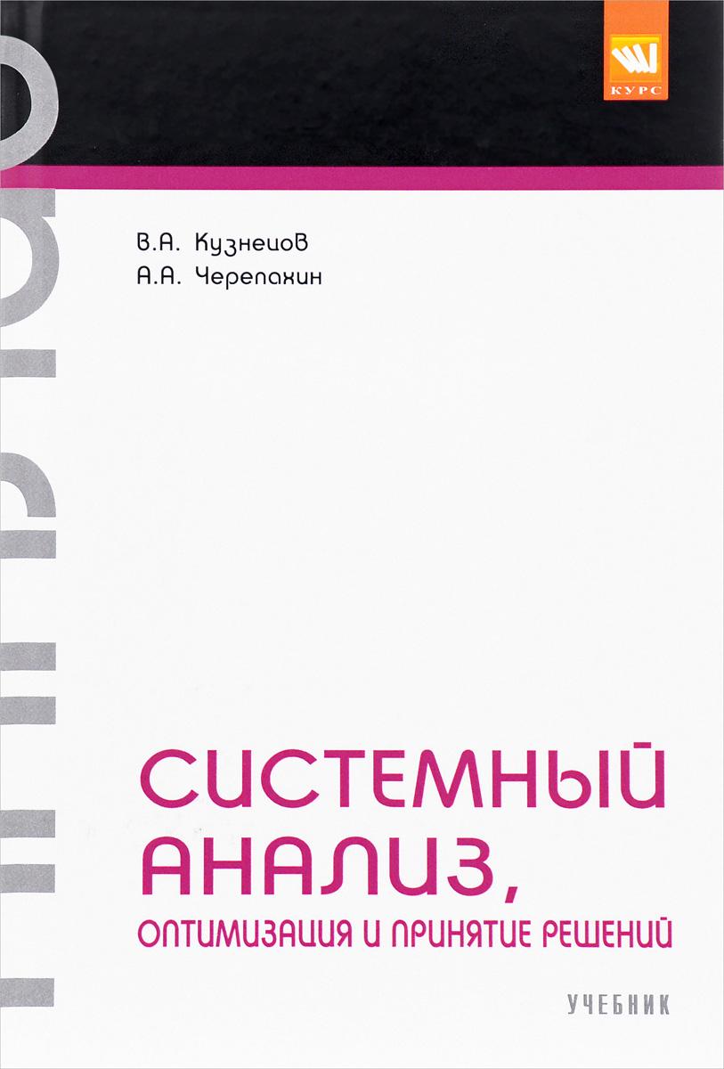 Системный анализ, оптимизация и принятие решений. Учебник