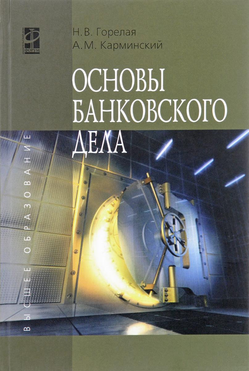 Основы банковского дела. Учебное пособие