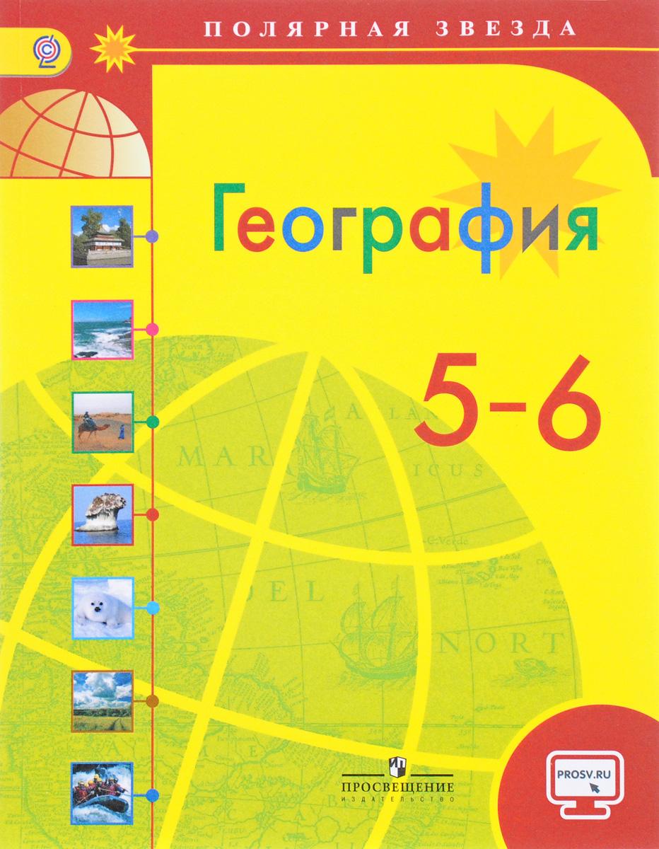 География. 5-6 классы. Учебник