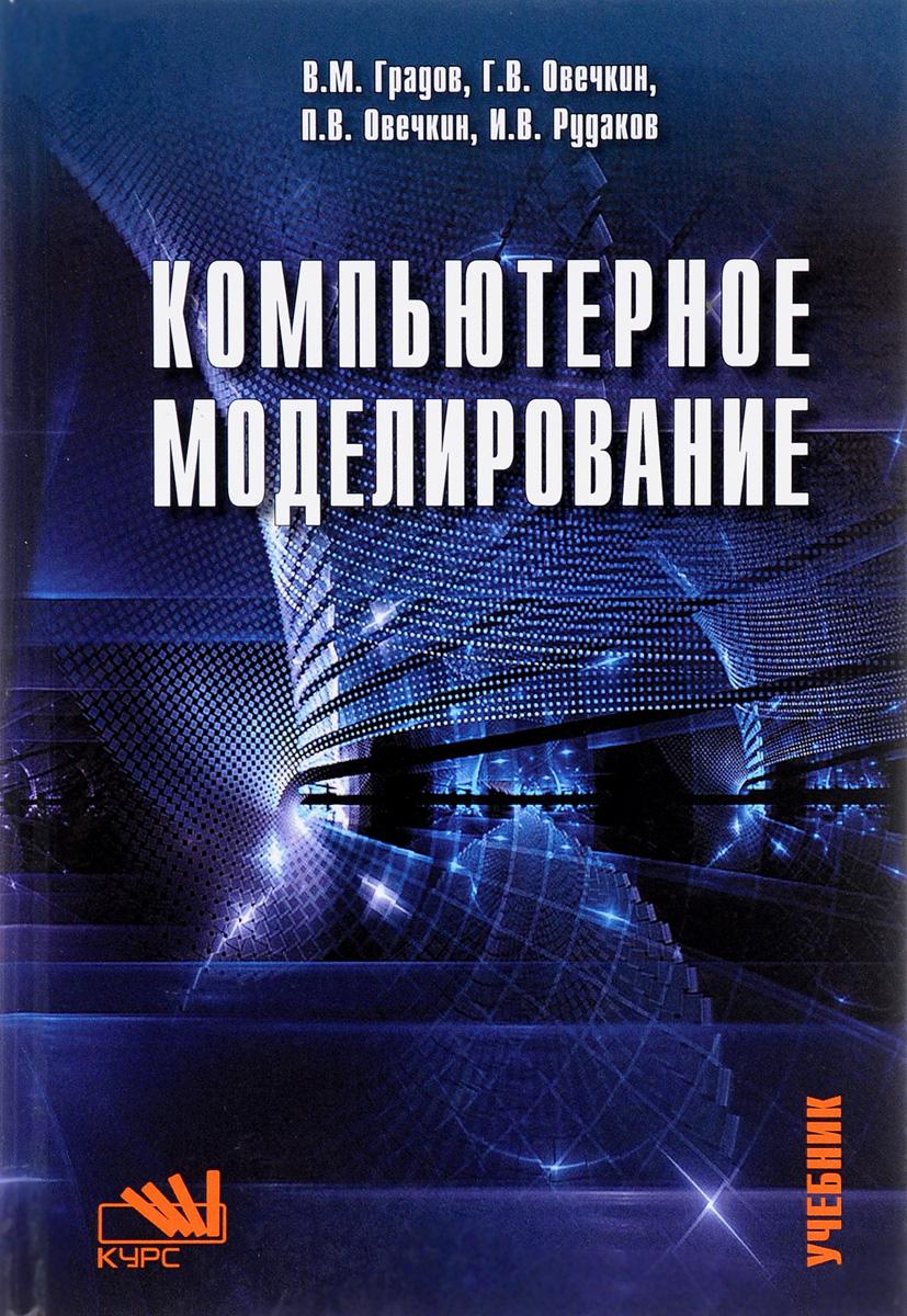 Компьютерное моделирование. Учебник