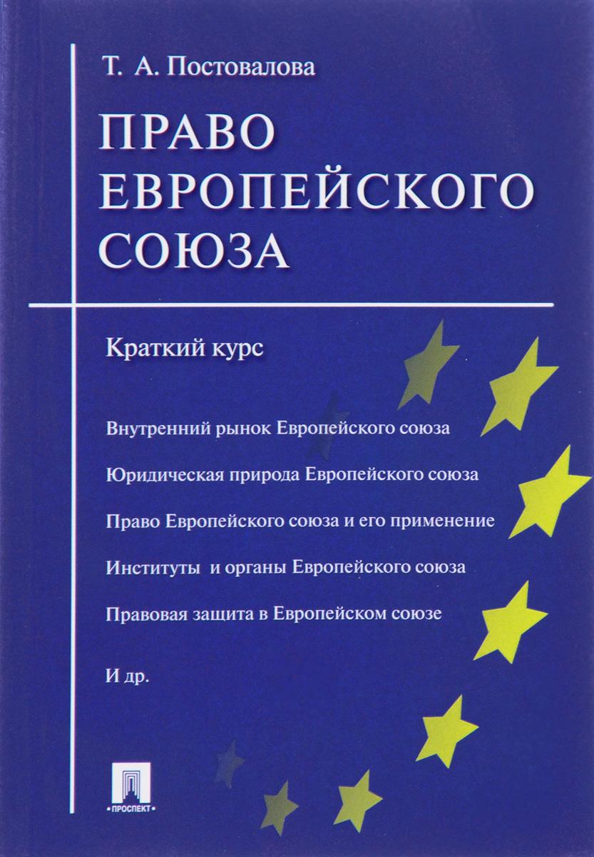 Право Европейского союза. Краткий курс. Учебное пособие