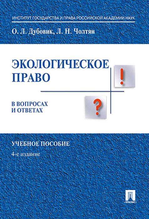 Экологическое право в вопросах и ответах. Учебное пособие