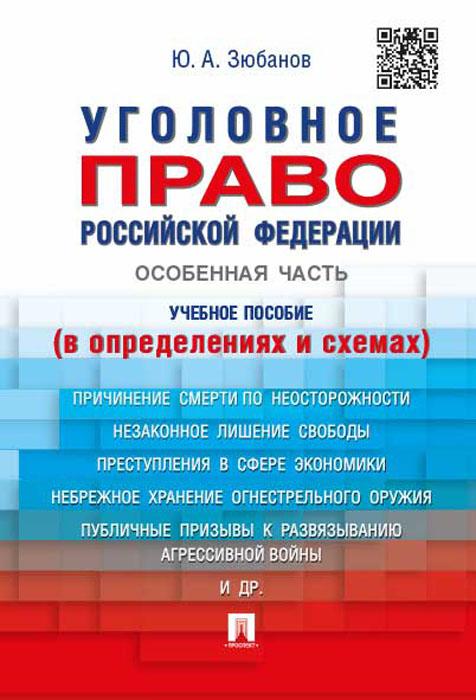 Уголовное право РФ. Особенная часть. Учебное пособие