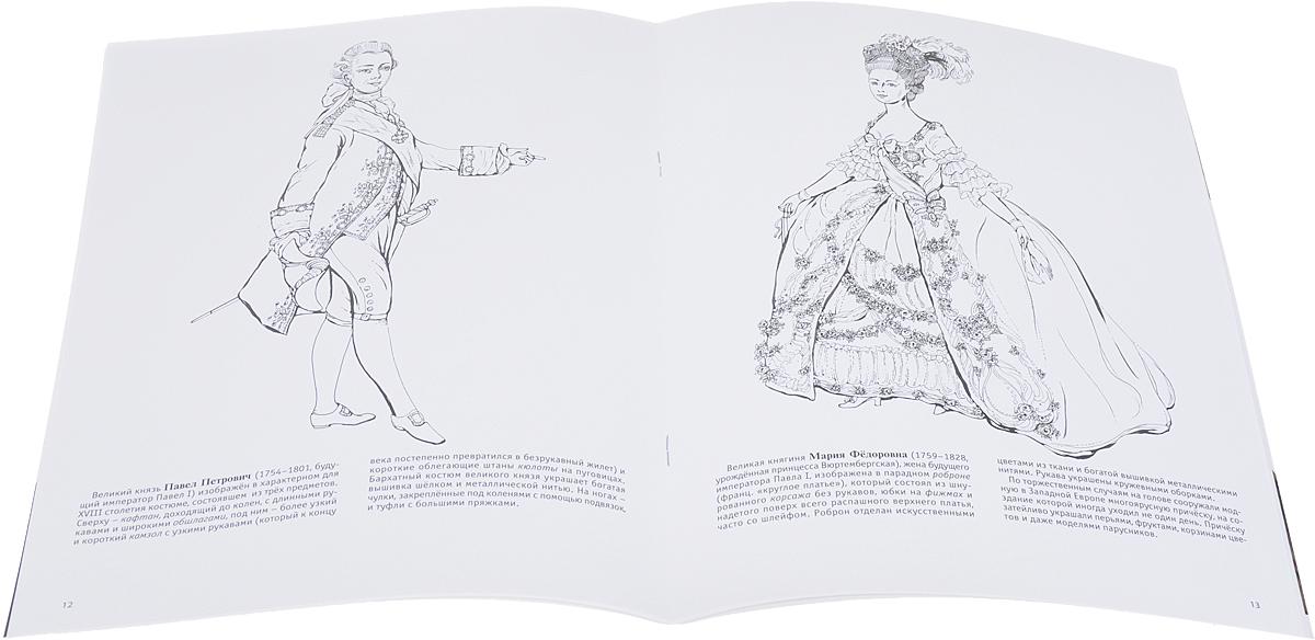 Костюм дома Романовых. Книга для чтения и раскрашивания
