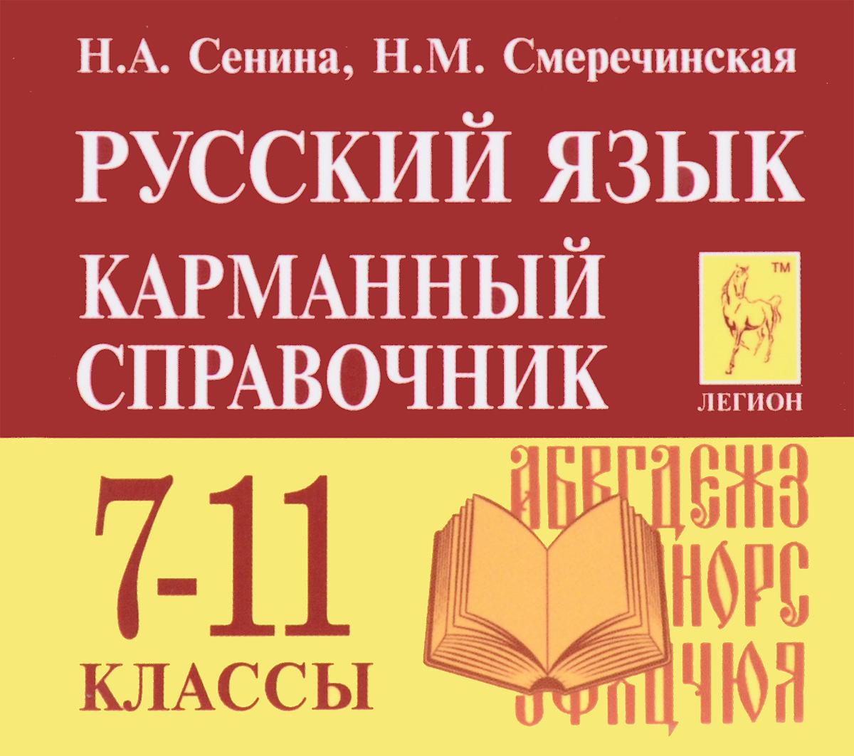 Русский язык. 7-11 классы. Карманный справочник. Учебное пособие