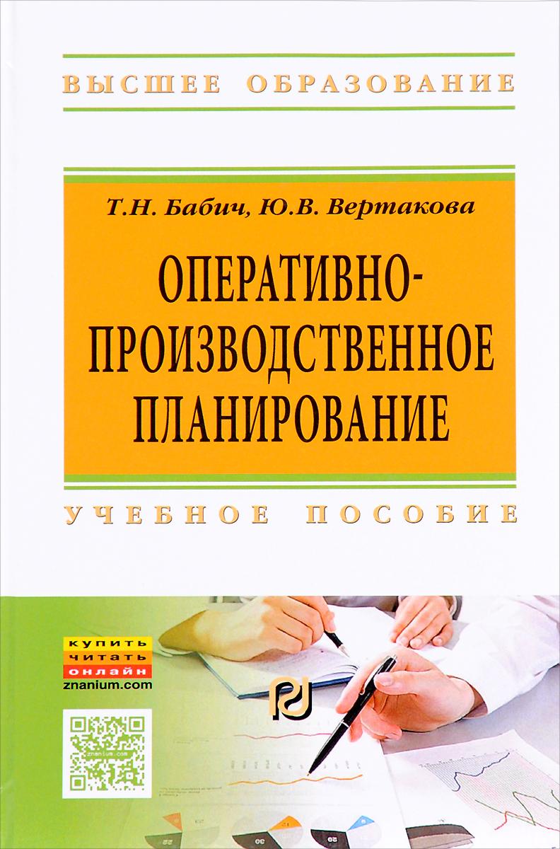 Оперативно-производственное планирование. Учебное пособие