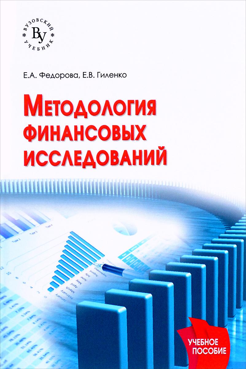 Методология финансовых исследований. Учебное пособие