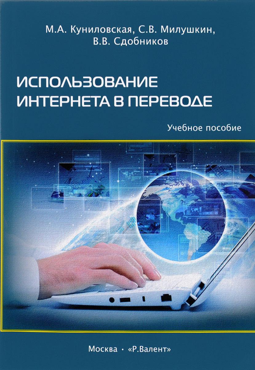 Использование интернета в переводе. Учебное пособие