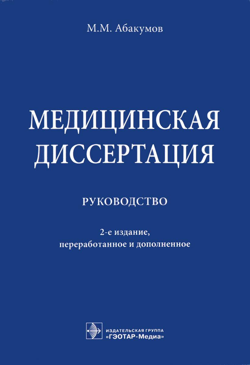Медицинская диссертация. Руководство.2-е изд
