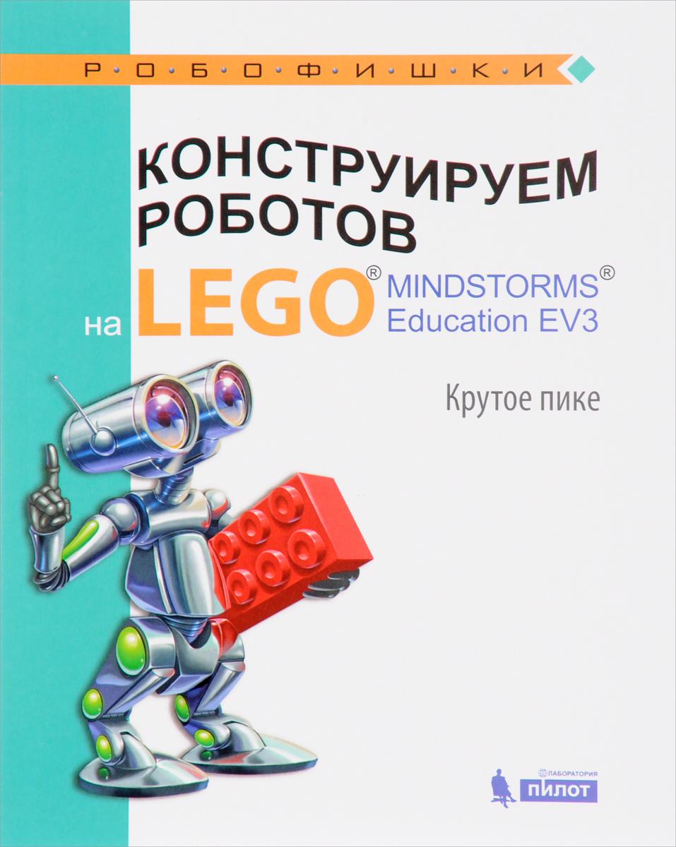 Конструируем роботов на LEGO MINDSTORMS Education EV3. Крутое пике