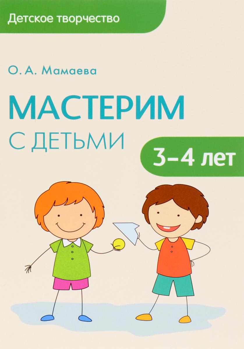 Мастерим с детьми 3-4 лет. Методическое пособие