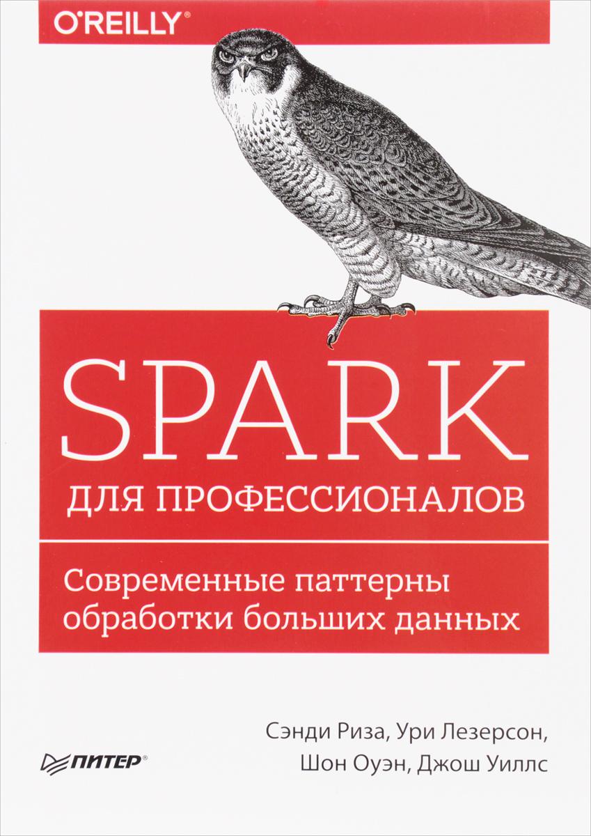 Spark для профессионалов. Современные паттерны обработки больших данных