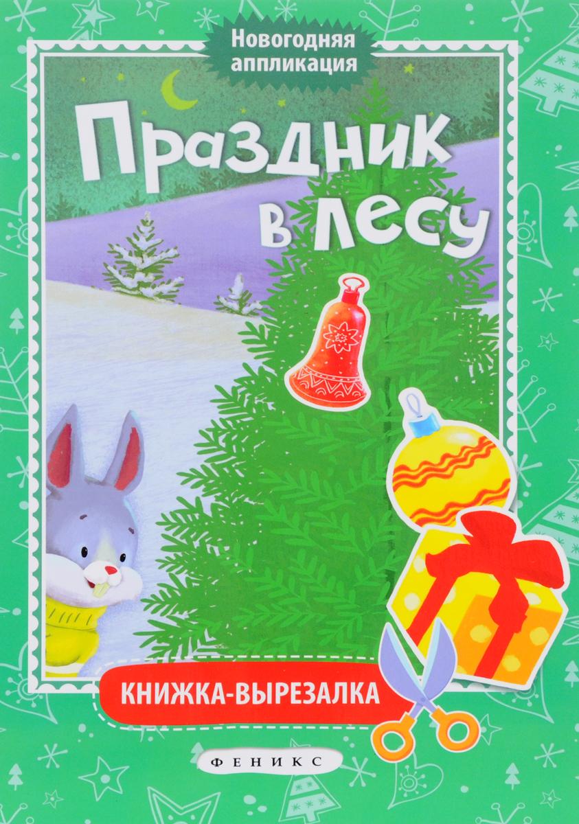 Праздник в лесу. Книжка-вырезалка