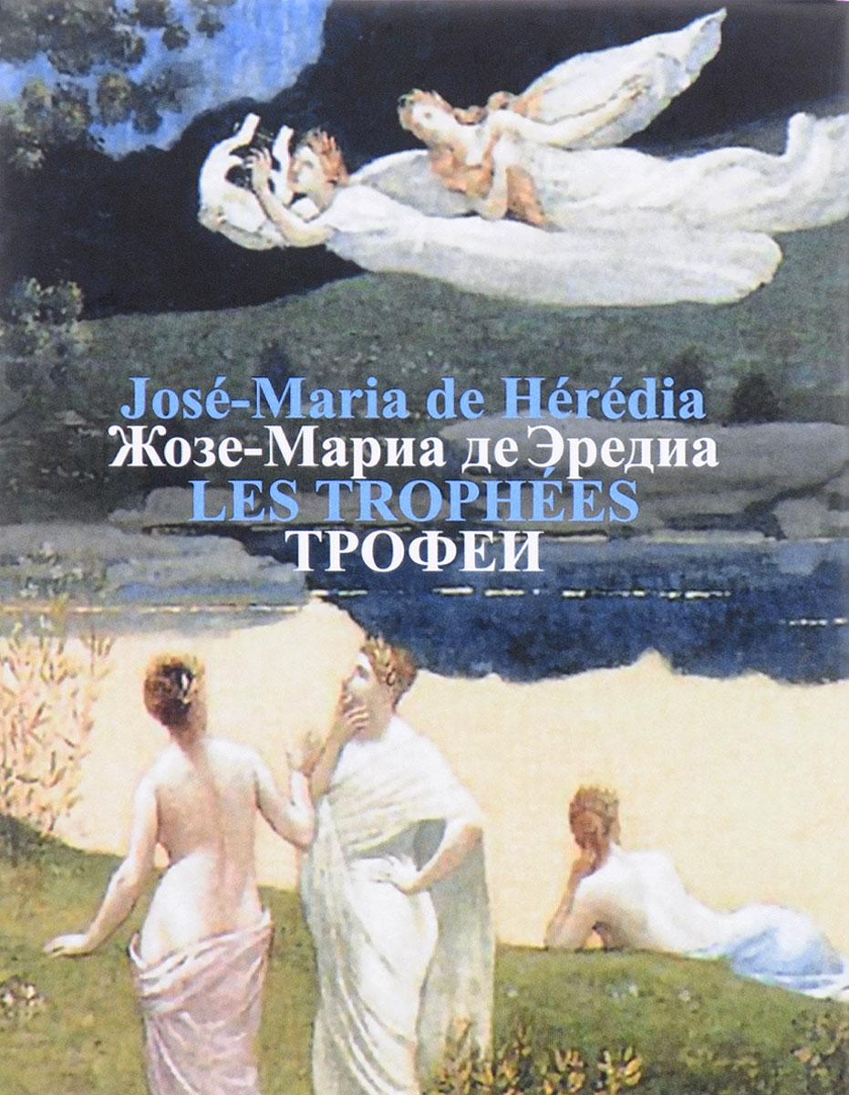 Трофеи / Les Trophees. Жозе-Мариа де Эредиа