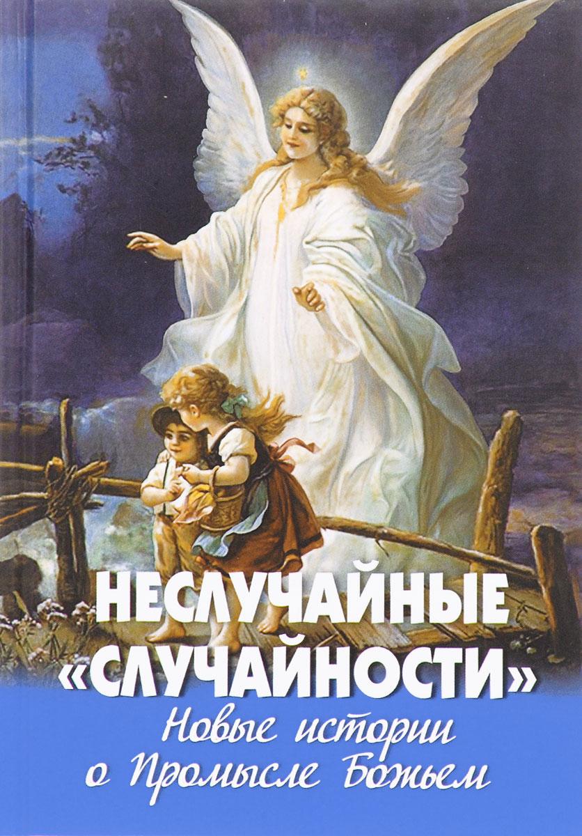Неслучайные случайности. Новые истории о Промысле Божьем