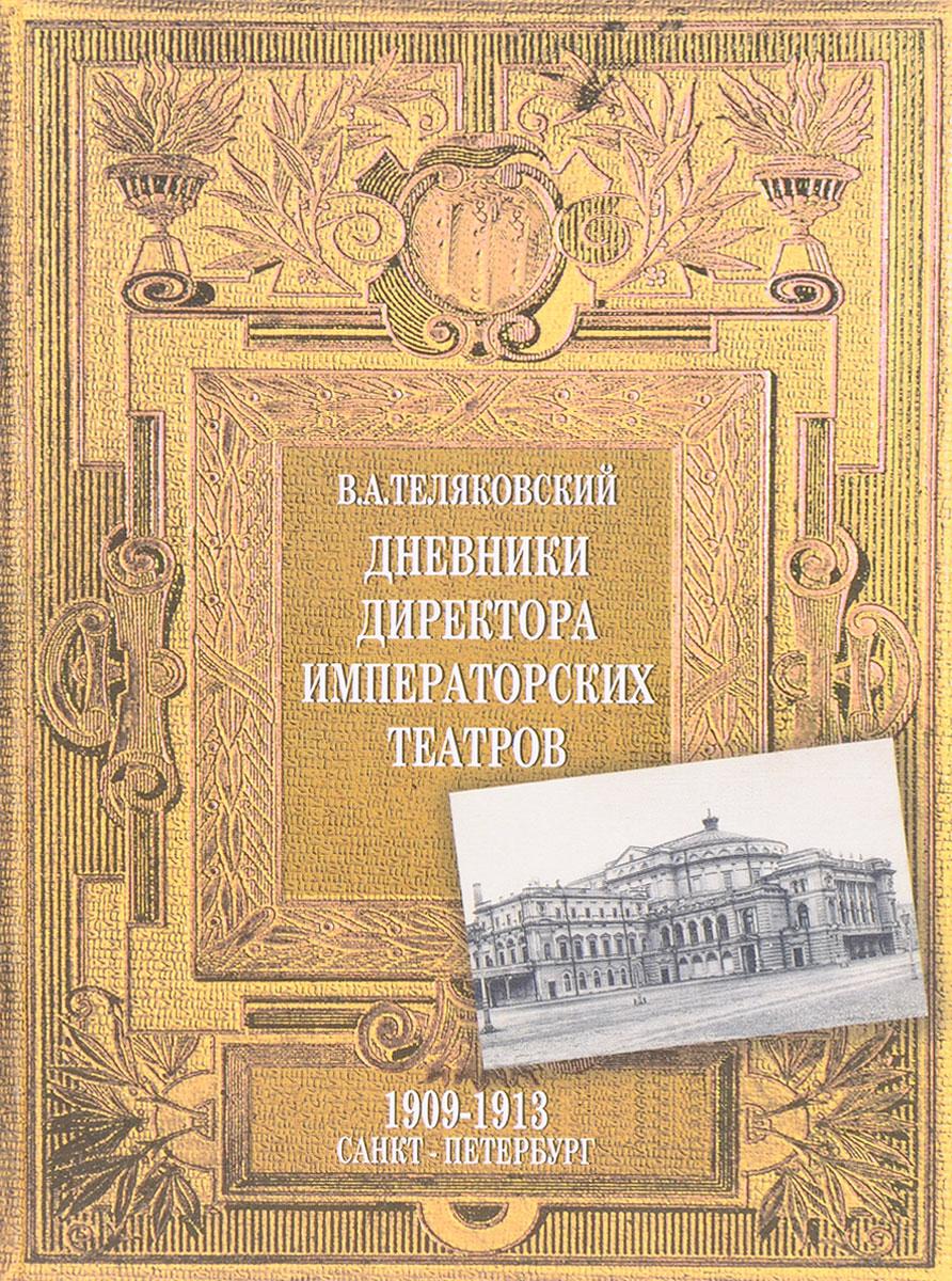 Дневники Директора Императорских театров. 1909-19013. Санкт-Петербург