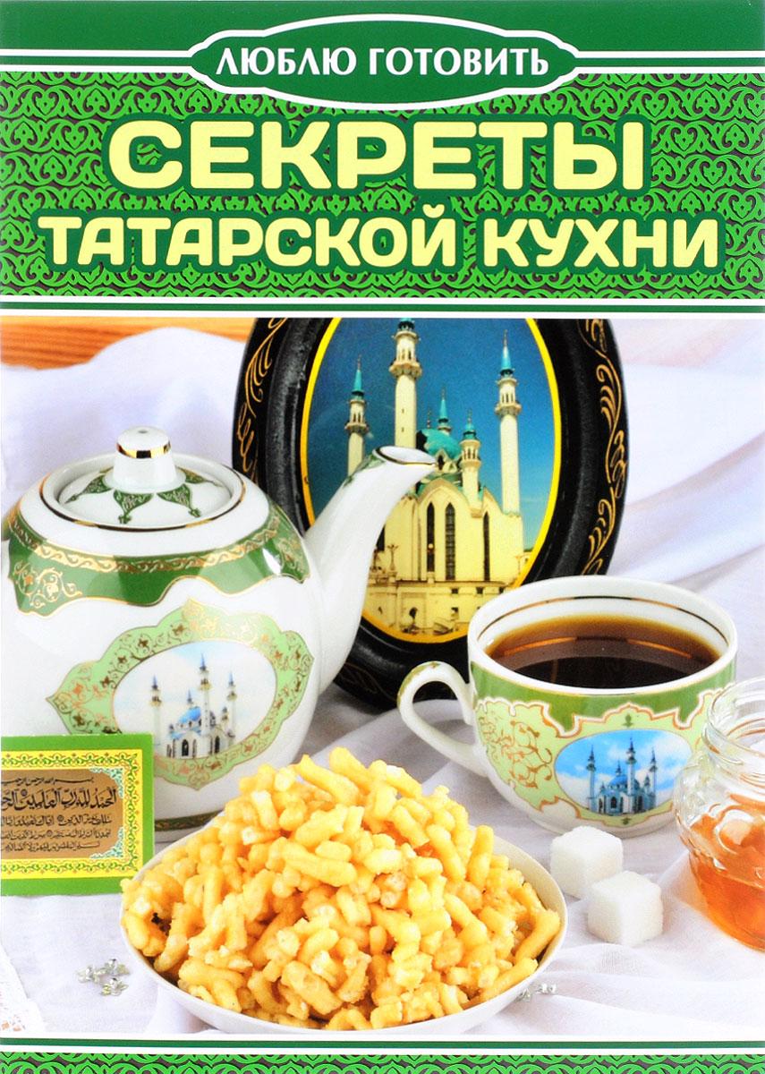 Люблю готовить. Секреты татарской кухни