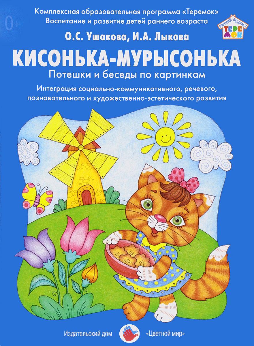 Кисонька-Мурысонька. Потешки и беседы по картинкам