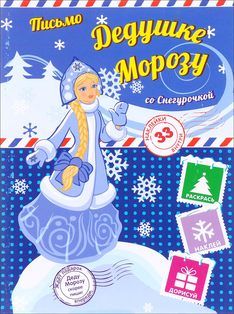 Письмо Дедушке Морозу со Снегурочкой (+ наклейки)