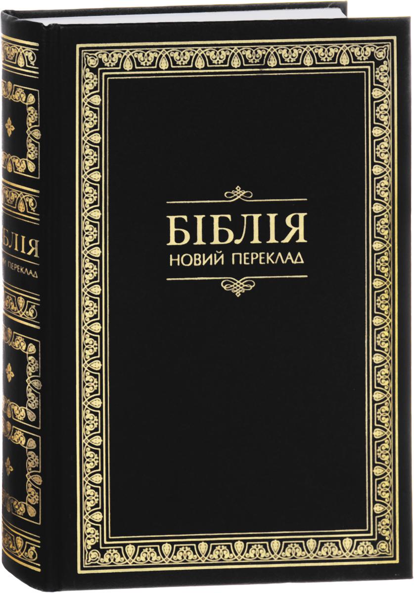 Бiблiя