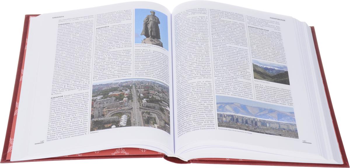 Новая Российская энциклопедия. Том 17 (2). Франкское - Цзинту
