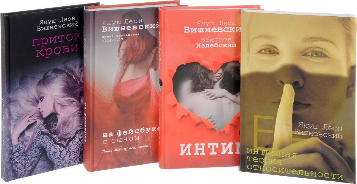 Близость (комплект из 4 книг)