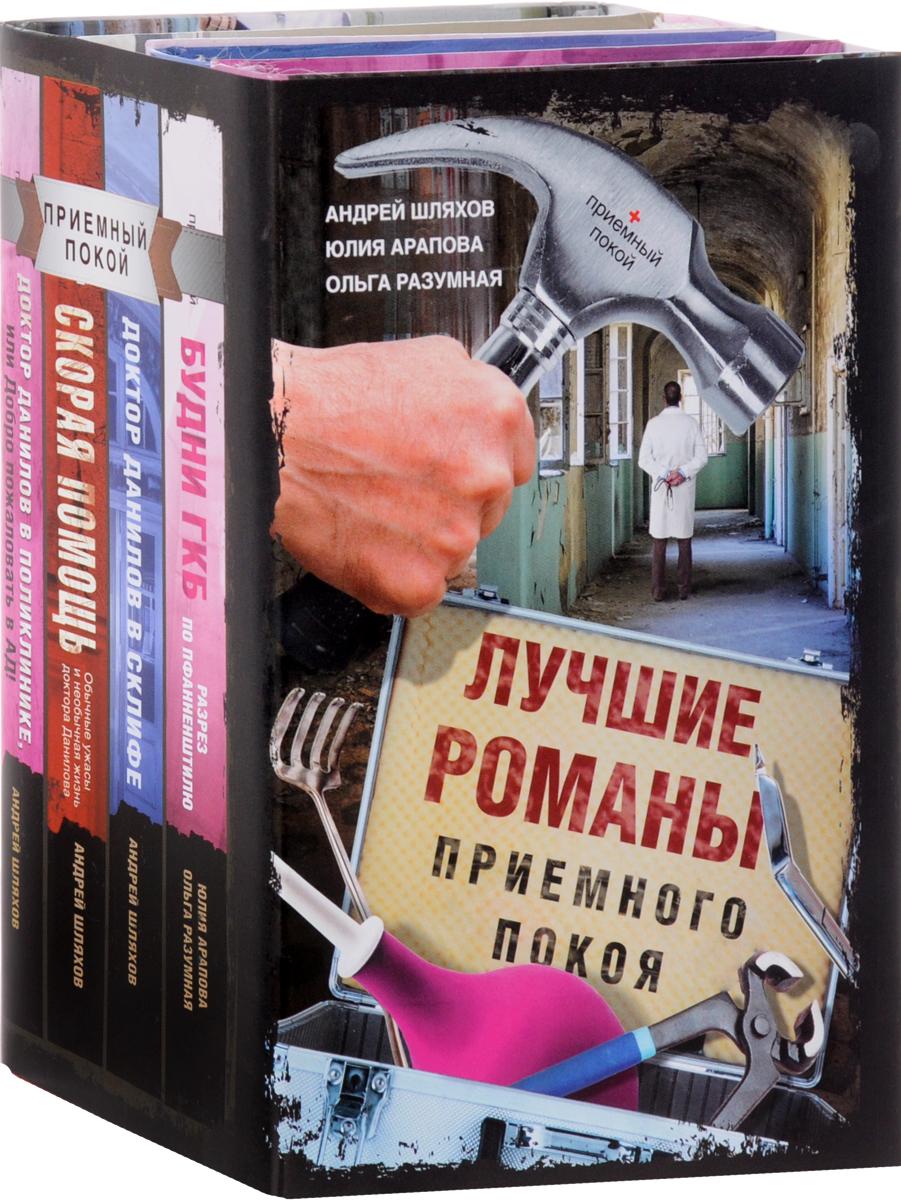 Лучшие романы приемного покоя