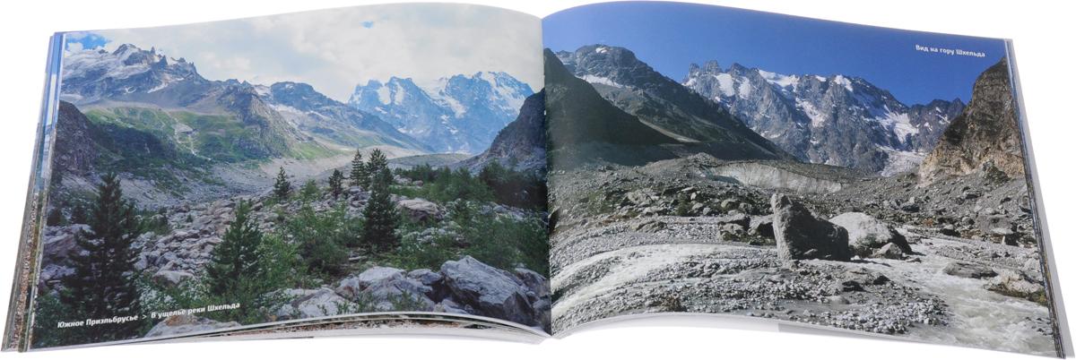 Неизвестный Кавказ. Фотоальбом