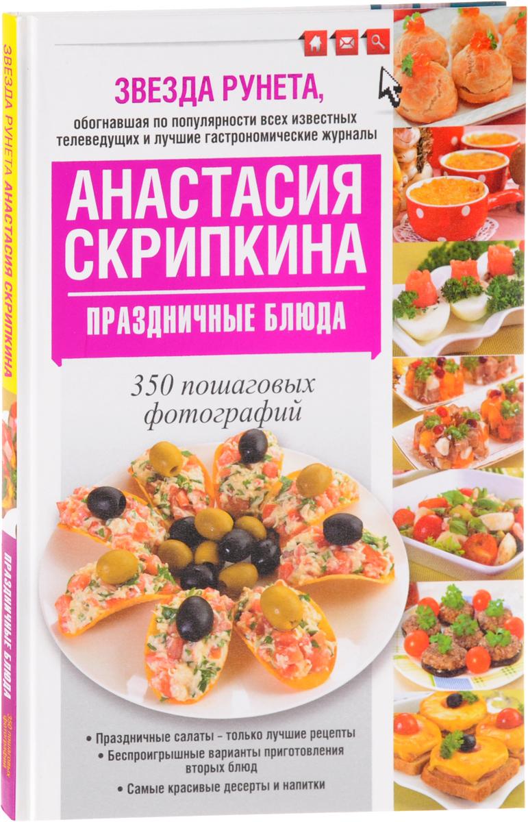 Рецепты на второе пошагово