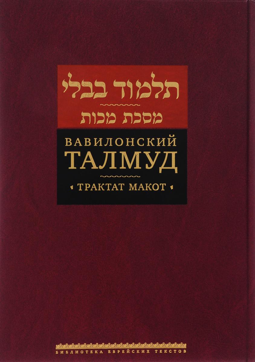 Вавилонский Талмуд Трактат Макот