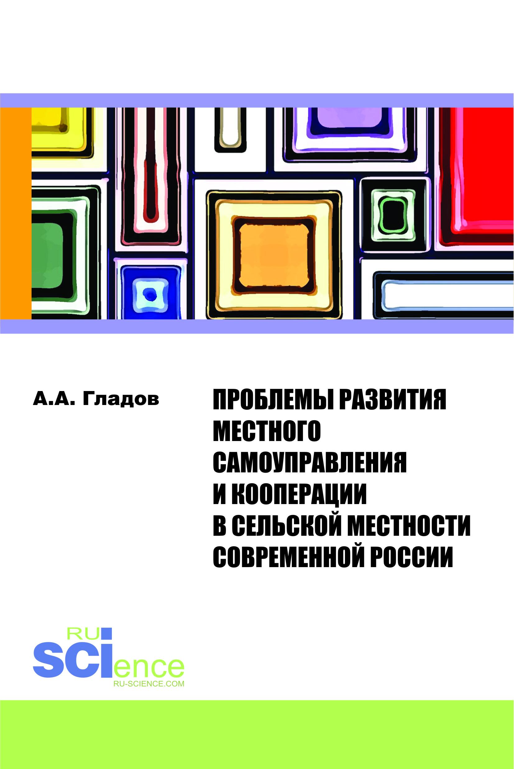 Проблемы развития местного самоуправления и кооперации в сельской местности современной России. Монография