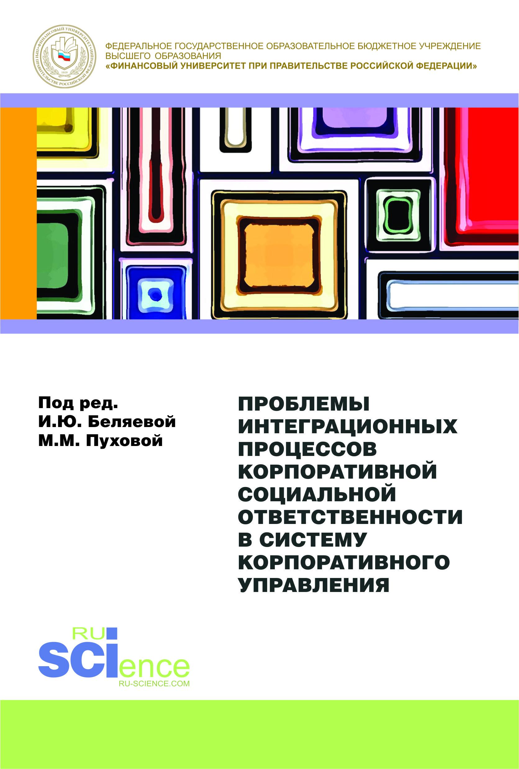 Проблемы интеграционных процессов корпоративной социальной ответственности в систему корпоративного управления. Монография