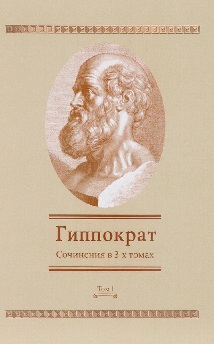 Гиппократ. Сочинения в 3 томах. Том 1