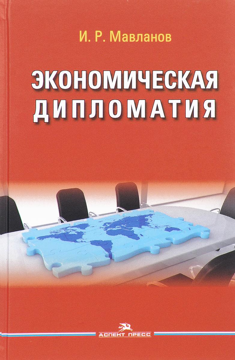 Экономическая дипломатия. Учебное пособие