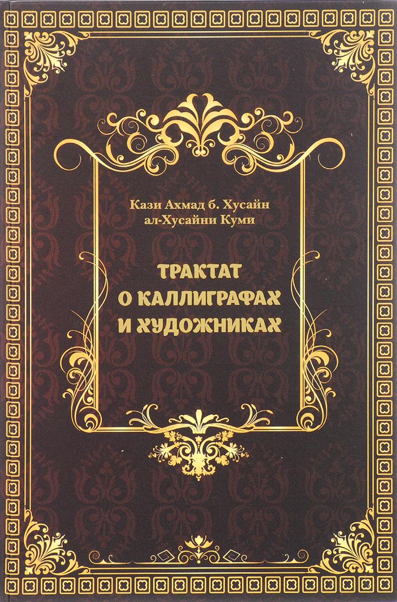 Трактат о каллиграфах и художниках