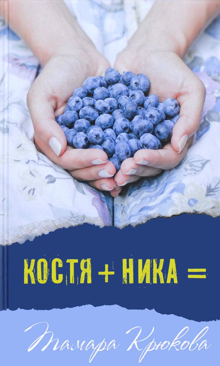 Костя + Ника