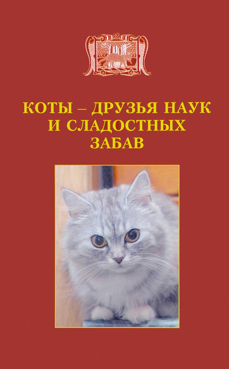 Коты - друзья наук и сладострастных забав. О наших любимых домашних животных
