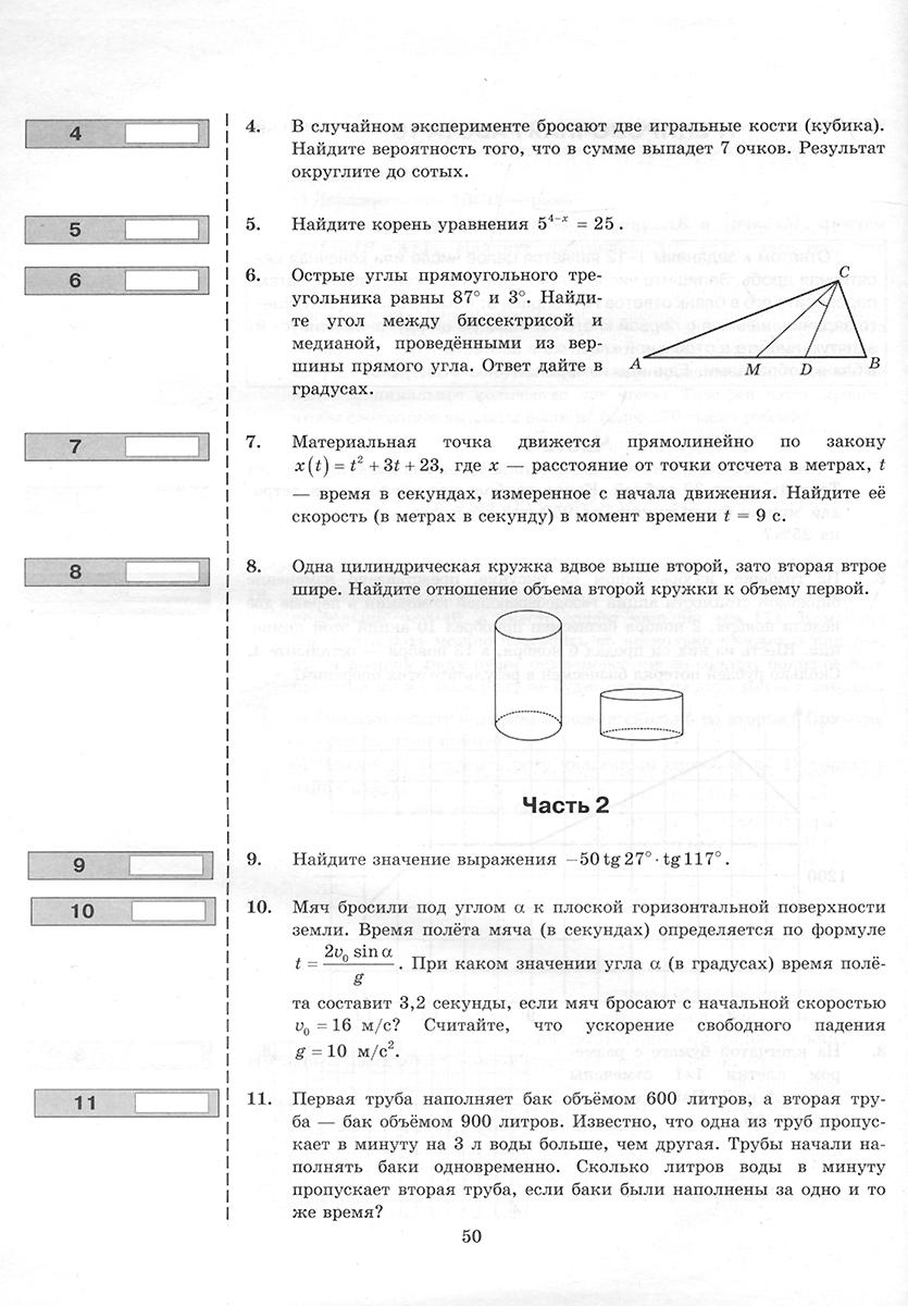 ЕГЭ 2017. Математика. Типовые тестовые задания. Профильный уровень. 50 вариантов заданий