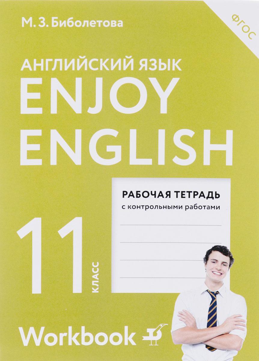Enjoy English 11: Workbook / Английский с удовольствием. 11 класс. Рабочая тетрадь